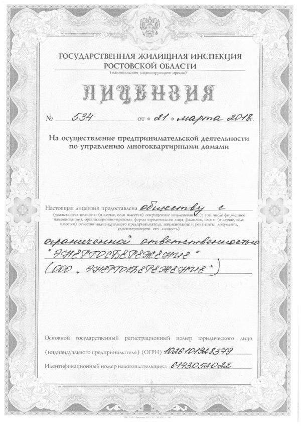 Лицензия: №061000534 от 21.03.2018